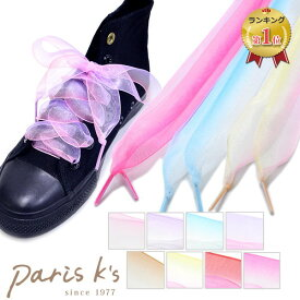 くつひも 靴紐 靴ひも グラデーション シューレース リボン スニーカー シューズ 靴 紐 レース ひも こども 子供 キッズ ラメ レディース プレゼント ギフト