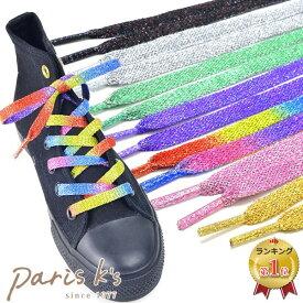 シューレース くつひも 靴紐 靴ひも ラメ カラー 可能 くつひも 靴紐 靴ひも ラメ シューレース カラフル アクセサリー レディース プレゼント ギフト