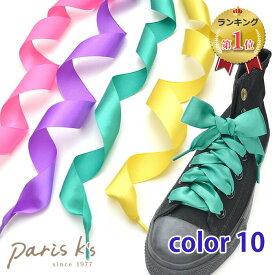 靴紐 靴ひも シューレース 2本組 くつひも リボン りぼん スニーカー シューズ 靴 カラー プレゼント ギフト
