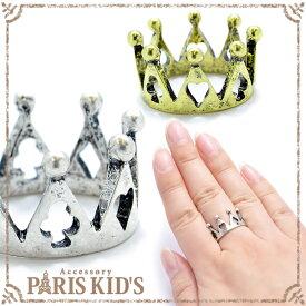 指輪 リング レディース アンティーク調 トランプ クラウン おもしろい アクセサリー ファッション 可愛い 女性 雑貨 かわいい おしゃれ 人気 誕生日 j3s プレゼント ギフト