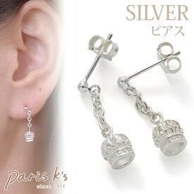 ピアス silver925 SILVER シルバーピアス シルバー 王冠 クラウン 小さい チェーン 揺れる j3s プレゼント ギフト