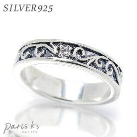 シルバー925 指輪 シルバー リング アラベスク ポイント ストーン リング レディース アクセサリー ファッション 可愛い 雑貨 かわいい おしゃれ 人気 誕生日 パリスキッズ j3s プレゼント ギフト