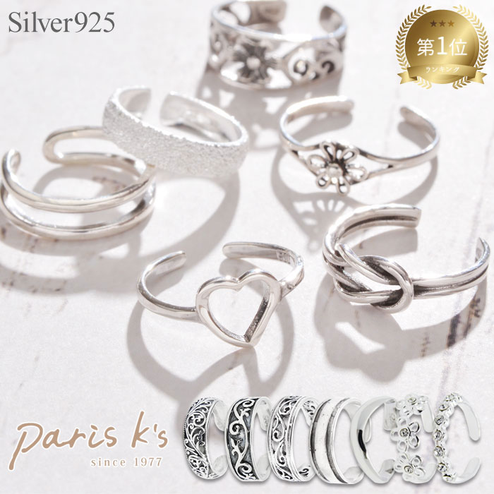 シルバー925 トゥリング 指輪 ピンキーリング ファランジリング SILVER925 レディース ファッション 可愛い ギフト 女性 雑貨 かわいい おしゃれ 人気 プレゼント 誕生日 プチプラ 夏 ギフト パリスキッズ 送料無料
