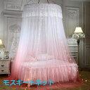 天蓋蚊帳 天蓋カーテン 円形蚊帳 吊り下げ 18針 密度が高い ベビー 大人 兼用 ゆったり 虫除け 蚊よけ 洗濯可能 持ち…