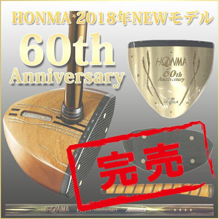 ホンマ 2018年60周年記念モデル【HONMA 60th Anniversary】「送料無料」【グリップ変更可】【パークゴルフ】【クラブ】【本間】【HONMA】【パークゴルフクラブ】