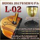 ホンマ 2017年モデル【HONMA L-02】「送料無料」【グリップ変更可】【パークゴルフ】【クラブ】【本間】【HONMA】【パークゴルフクラブ】