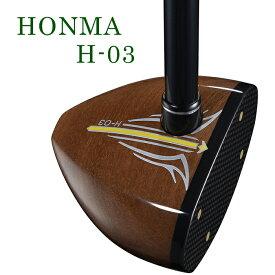 ホンマ 2020年モデル【HONMA H-03】「送料無料」【パークゴルフ】【クラブ】【本間】【HONMA】【パークゴルフクラブ】