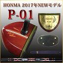 ホンマ2017年モデル【HONMA P-01】【ボールプレゼント】「送料無料」【グリップ変更可】【パークゴルフ】【クラブ】【本間】【HONMA】【パークゴルフク...