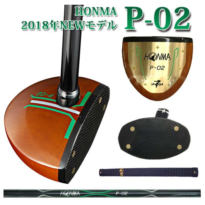 ホンマ2018年モデル【HONMA P-02】「送料無料」【グリップ変更可】【パークゴルフ】【クラブ】【本間】【HONMA】【パークゴルフクラブ】
