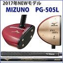 パークゴルフクラブ ミズノ MIZUNO PG-505L