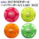 アシックス ハイパワーボールX-LABO MAXI GGP306「送料1個205円」