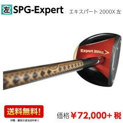 SPG-Expert2000Xパークゴルフ用品
