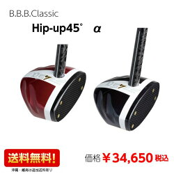 パークゴルフクラブ専門店の安心対応BBBClassicHIP-Up45α(アルファ)用品83cm85cmレディースメンズ
