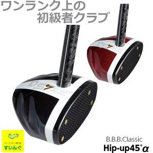 パークゴルフ クラブ 専門店の安心対応 BBB Classic HIP-Up45α(アルファ) 用品 83cm 85cm レディース メンズ