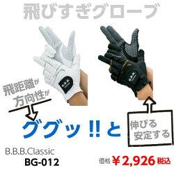 BBBBG-012パークゴルフグローブメンズ両手用品