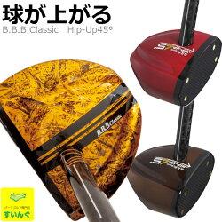 パークゴルフクラブBBBHIP-Up45°パークゴルフ用品