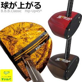 パークゴルフ クラブ 専門店の安心対応 BBB Classic HIP-Up45°メンズレディース 用品 83cm 85cm