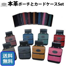 SPG 本皮ポーチ+カードケース パークゴルフ ポーチ 用品