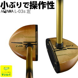 パークゴルフクラブ専門店の安心対応ホンマL-03s用品
