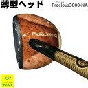 SPG Precious3000NA プレシャス3000NA パークゴルフ クラブ