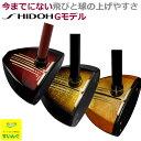 シドウ SHIDOH Gモデル パークゴルフ クラブ 専門店の安心対応