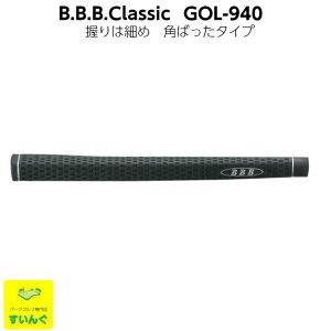 B.B.B.Classic パークゴルフ クラブ グリップ GOL940