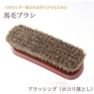 ◆POLISHING BRUSH马毛刷子◆<关怀用品> 当和肮脏丢落/石油事情分别使用的时候是便利!〔日本制造皮革工作室PARLEY〕