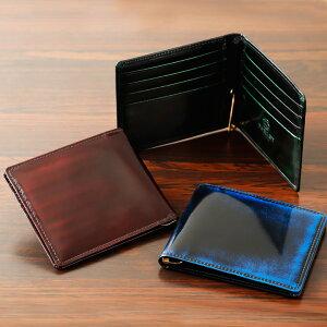 ◆マネークリップ 名入れ加工可◆製品にしてから職人が手磨きでグラデーションを!革工房パーリィー直販 メイドインジャパン 財布 メンズ 二つ折り 革小物 カード磨き革 ハンドメイド