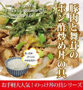 豚肉と舞茸のポン酢炒め丼の具