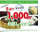 選べるお惣菜福袋!1000円のお試しセット内容量は通常と異なります