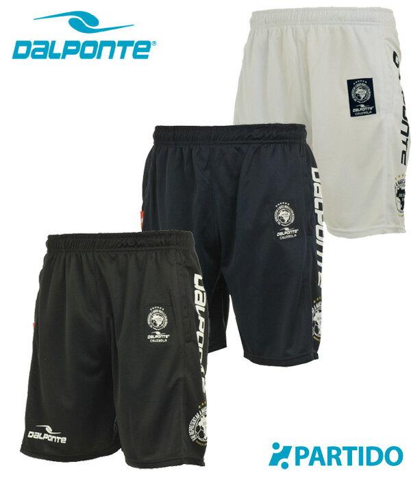 ダウポンチ DALPONTE (DPZ54) プラクティスパンツ フットサルウェア