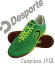 デスポルチ Desporte (DS-930) カンピーナス JPIII[Campinas JPIII] フットサルシューズ