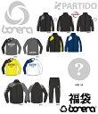 【BNR-FB2016】bonera ボネーラ 通販:2016年福袋