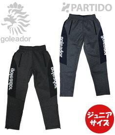 ゴレアドール goleador ジュニアサイズ (G-2105-1) Mixジャージテーパードパンツ  フットサルウェア