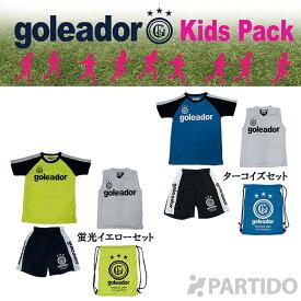 ゴレアドール goleador ジュニア用 (KP-001) キッズパック フットサルウェア