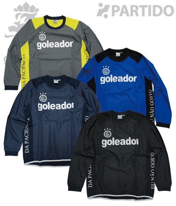 ゴレアドール goleador (G-1846) ジャージコンビピステトップ フットサルウェア