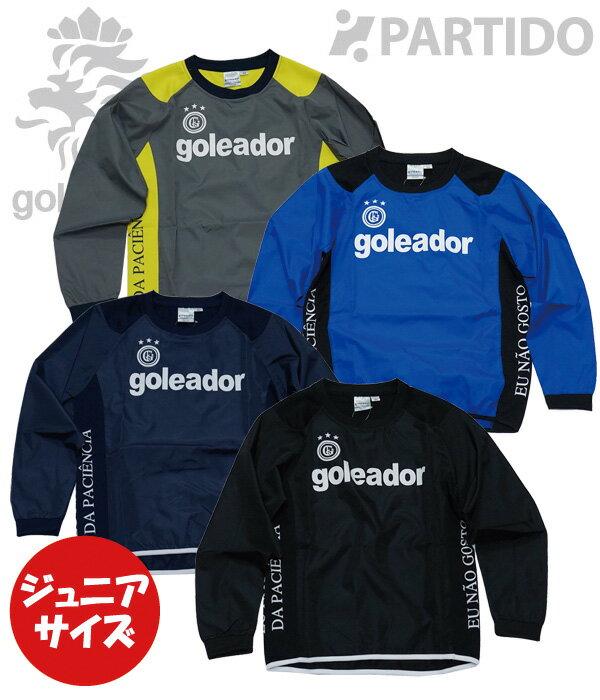 ゴレアドール goleador ジュニア (G-1846K) ジュニア ジャージコンビピステトップ フットサルウェア
