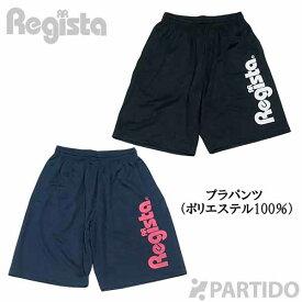 ※予約 レジスタ Regista (R020625) PARTIDOオリジナルプラクティズパンツ フットサルウェア