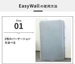 組み立て簡単!折りたためる吸音パーテーションEasyWall900×1500衝立仕切り在宅ワークテレビ会議会議室