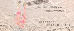 イヤリング【FUNIFUNI】かわいいゆれるピアスネコポス発送013ハンドメイドアクセサリーフニフニピアスガラスドーム