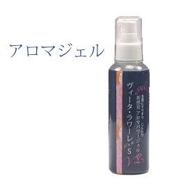 ヴィータ・ラワーレ(ジェル)アロマジェルエッセンシャルオイル化粧品リフトアップ簡単エステ敏感肌