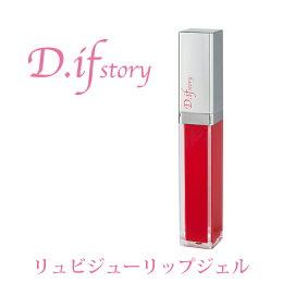 D.ifstory【リュビジューリップジェル(モンローレッド)】♪送料無料♪ルビーと真珠のつやつやぷるぷるリップカラー♪ディフストーリー♪