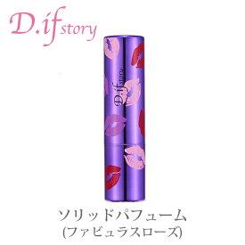 D.ifstory【ソリッドパフューム】ファビュラスローズ ♪ネコポス便送料無料♪ファビュラスな香り♪送料無料♪叶恭子さんプロデュース!♪ディフストーリー♪練り香水♪