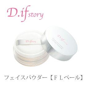 D.ifstory【FLベール 20g】ダイヤモンドと真珠のキラキラフェイスパウダー♪送料無料♪パールパウダー♪叶恭子さん絶賛♪ディフストーリー♪大人気[b]