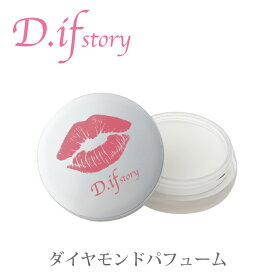D.ifstory【ダイヤモンドパフューム】♪ネコポス便送料無料♪優雅で気品高い香り♪送料無料♪叶恭子さんプロデュース!♪ディフストーリー♪練り香水♪