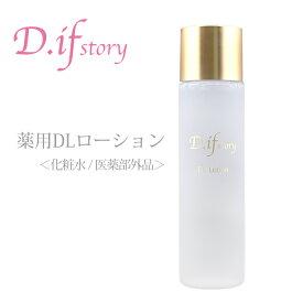 D.ifstory【ラビジュー ローション】♪真珠の化粧水♪送料無料♪スキンケア♪大人の女性に♪ディフストーリー[c]