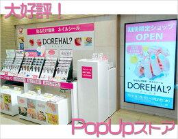 【DOREHAL】櫻ネイルシール【ドレハル】ジェルネイル風3セット以上で送料無料貼るネイル001HARERUラップネイルシール