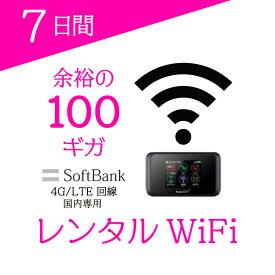 【WiFiレンタル】国内専用 WiFiルーター007 【往復送料無料】【レンタル】