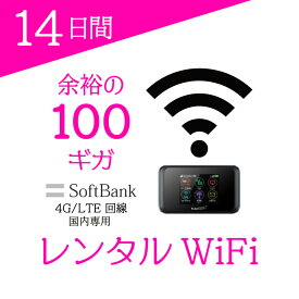 【WiFiレンタル】国内専用 WiFiルーター014 【往復送料無料】【レンタル】