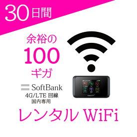 【WiFiレンタル】国内専用 WiFiルーター030 【往復送料無料】【レンタル】